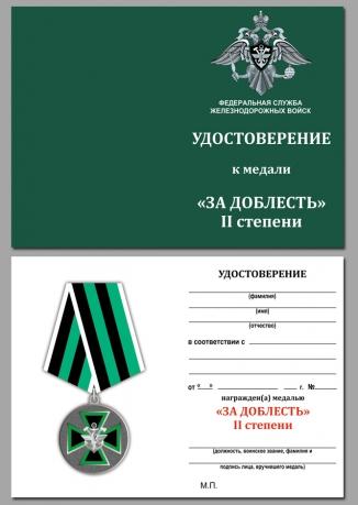"""Бланк удостоверения к медали ФСЖВ """"За доблесть"""" 2 степени"""