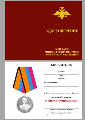 """Бланк удостоверения к медали """"Генерал армии Хрулев"""""""