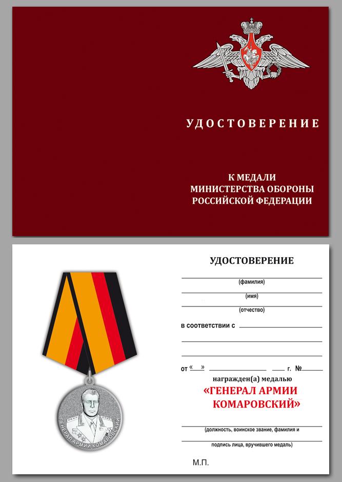 """Бланк удостоверения к медали """"Генерал армии Комаровский"""""""