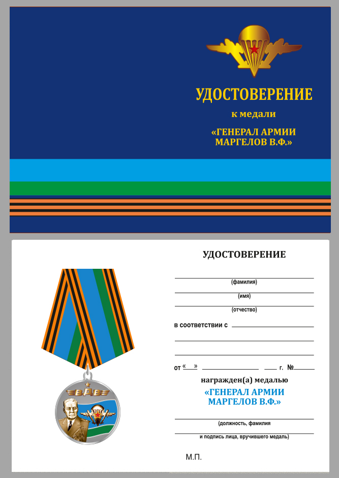 """Бланк удостоверения к медали """"Генерал армии Маргелов"""""""