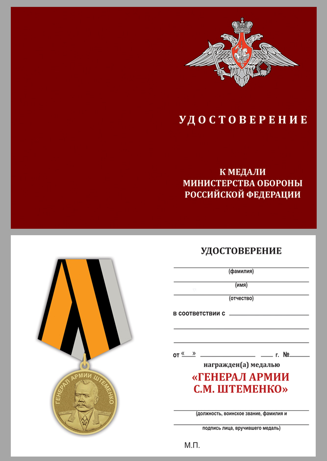 """Бланк удостоверения к медали """"Генерал армии Штеменко"""""""