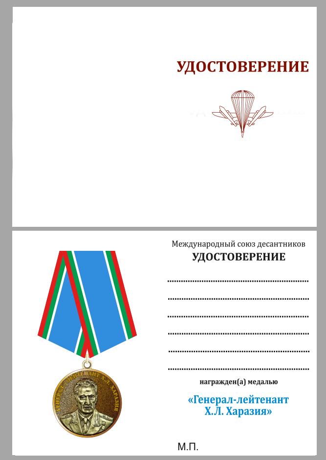 """Бланк удостоверения к медали """"Генерал-лейтенант Х.Л. Харазия"""""""