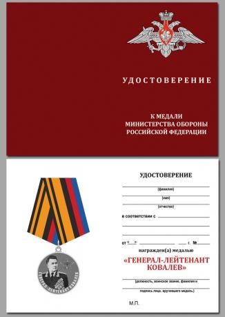 """Бланк удостоверения к медали """"Генерал-лейтенант Ковалев"""""""