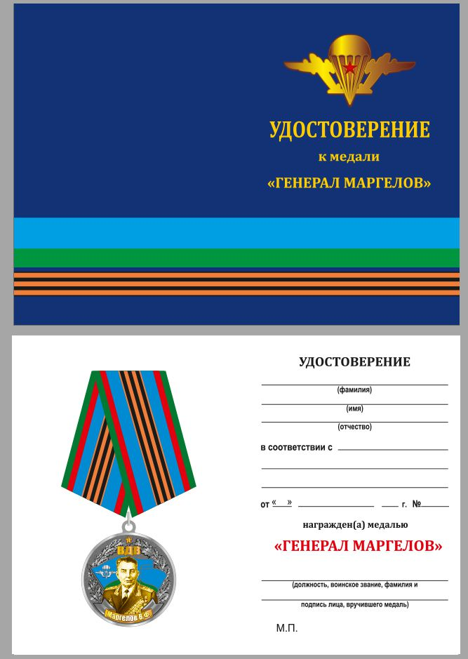 """Удостоверение к медали """"Генерал Маргелов"""""""