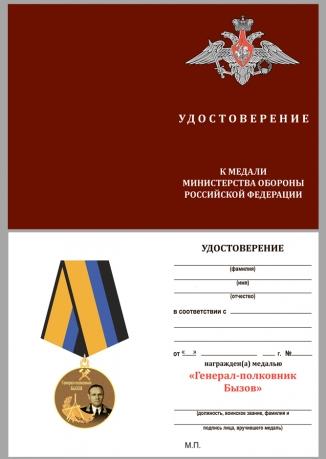 Бланк удостоверения к медали «Генерал-полковник Бызов» МО РФ