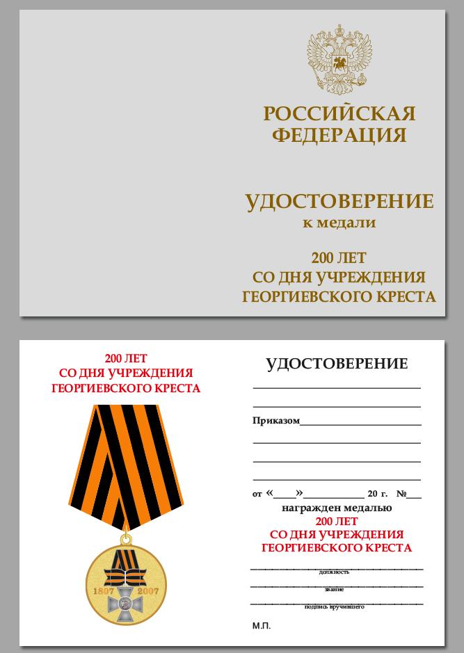 """Бланк удостоверения к медали """"Георгиевский крест. 200 лет"""""""