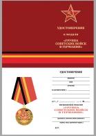 """Бланк удостоверения к медали """"Группа Советских войск в Германии"""""""
