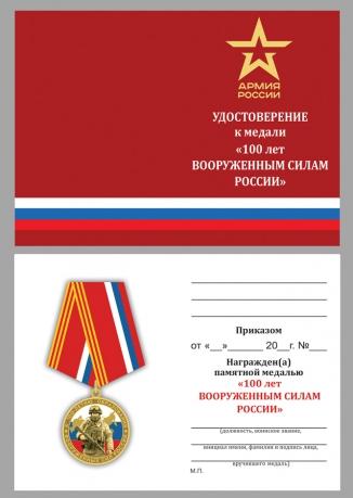 Бланк удостоверения к медали к 100-летию образования Вооруженных сил России