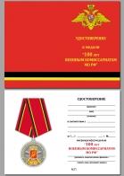 Бланк удостоверения к медали к 100-летию Военных комиссариатов МО РФ