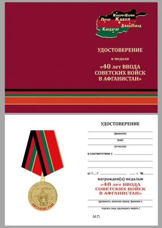Бланк удостоверения к медали к 40-летию ввода Советских войск в Афганистан