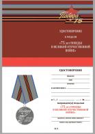 Бланк удостоверения к медали к 75-летию Победы в Великой Отечественной Войне
