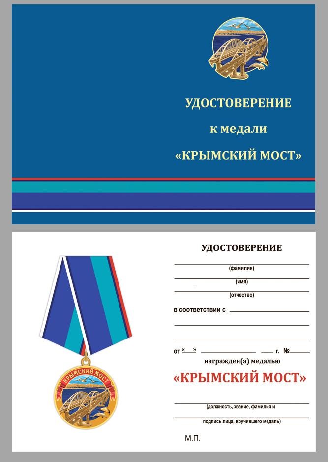 """Бланк удостоверения к медали """"Крымский мост"""""""