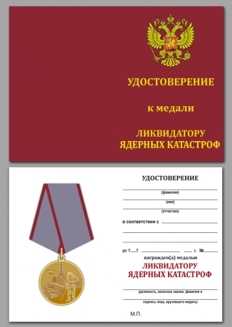"""Бланк удостоверения к медали """"Ликвидатору ядерных катастроф"""""""