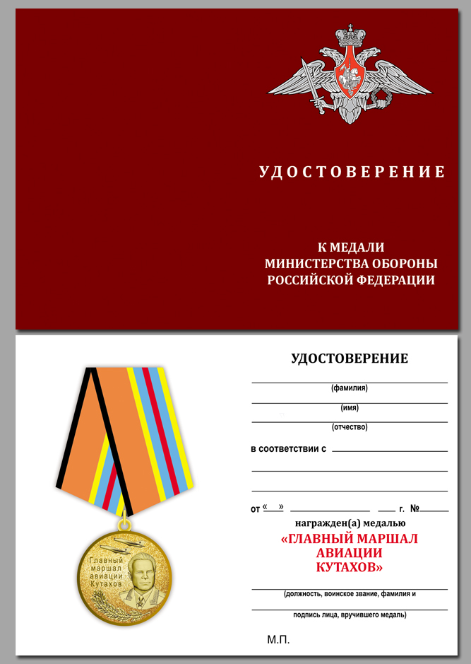 """Бланк удостоверения к медали """"Маршал Кутахов"""""""