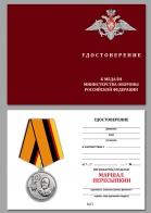 """Бланк удостоверения к медали """"Маршал Пересыпкин"""""""