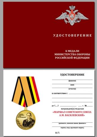 """Бланк удостоверения к медали """"Маршал Василевский"""""""
