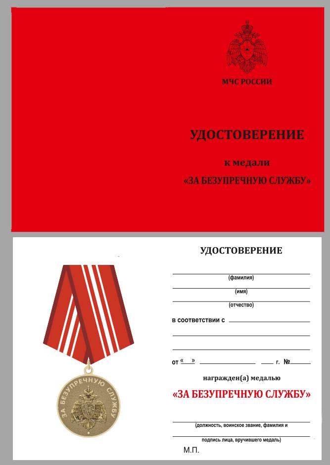 """Бланк удостоверения к медали МЧС """"За безупречную службу"""""""