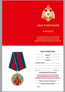Удостоверение к медали МЧС За особый вклад в обеспечение пожарной безопасности особо важных государственных объектов