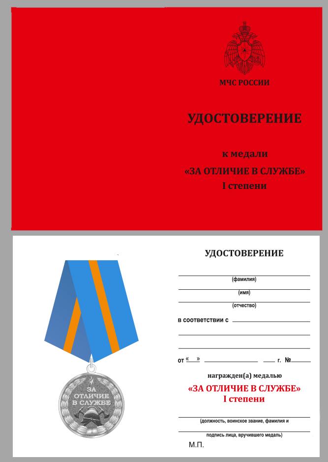 """Бланк удостоверения к медали МЧС """"За отличие в службе"""" 1 степени"""