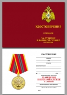 """Бланк удостоверения к медали МЧС """"За отличие в военной службе"""" 2 степень"""