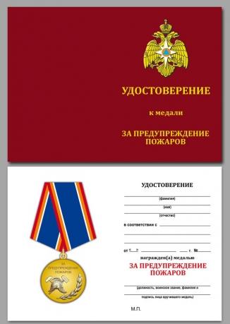 """Бланк удостоверения к медали МЧС """"За предупреждение пожаров"""""""