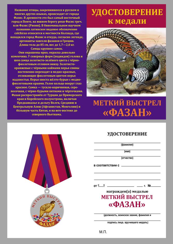"""Бланк удостоверения к медали Меткий выстрел """"Фазан"""""""