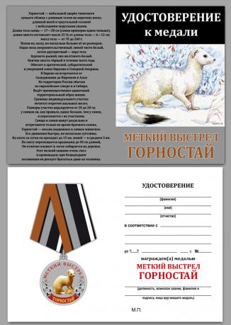 """Бланк удостоверения к медали Меткий выстрел """"Горностай"""""""