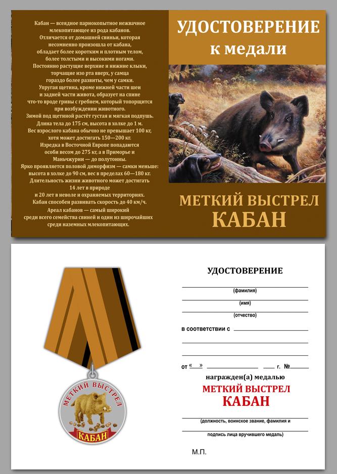"""Бланк удостоверения к медали Меткий выстрел """"Кабан"""""""