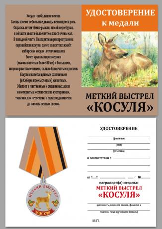 """Бланк удостоверения к медали Меткий выстрел """"Косуля"""""""
