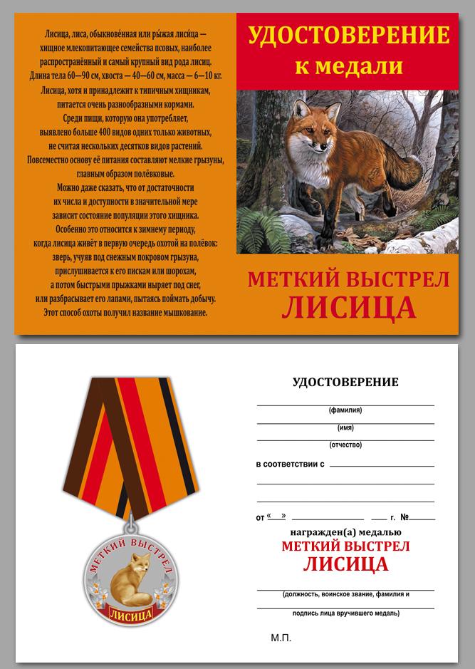 """Бланк удостоверения к медали Меткий выстрел """"Лисица"""""""