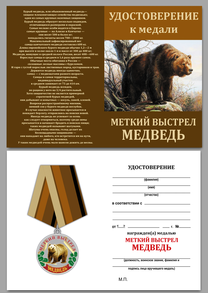 """Бланк удостоверения к медали Меткий выстрел """"Медведь"""""""
