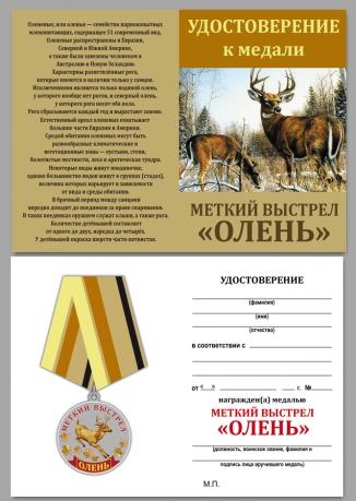 """Бланк удостоверения к медали Меткий выстрел """"Олень"""""""