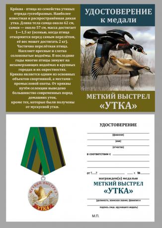 """Бланк удостоверения к медали Меткий выстрел """"Утка"""""""