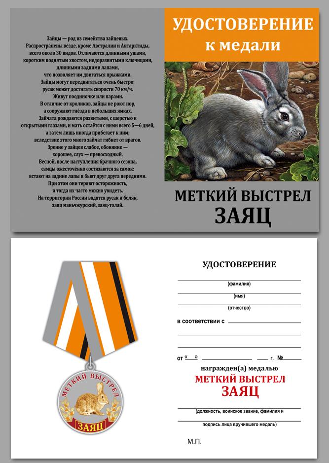 """Бланк удостоверения к медали Меткий выстрел """"Заяц"""""""