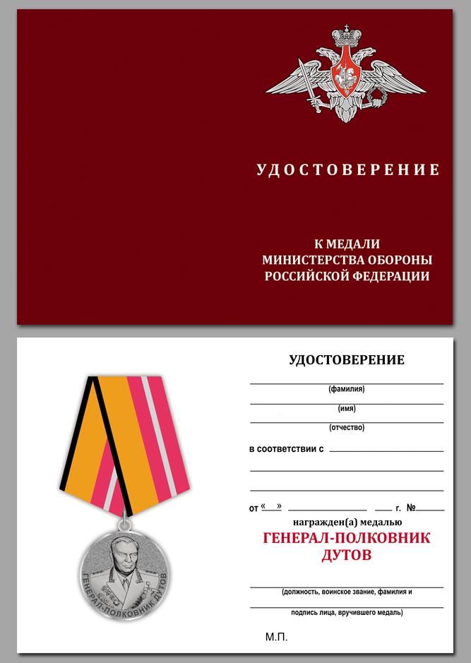 """Бланк удостоверения к медали МО РФ """"Генерал-полковник Дутов"""""""