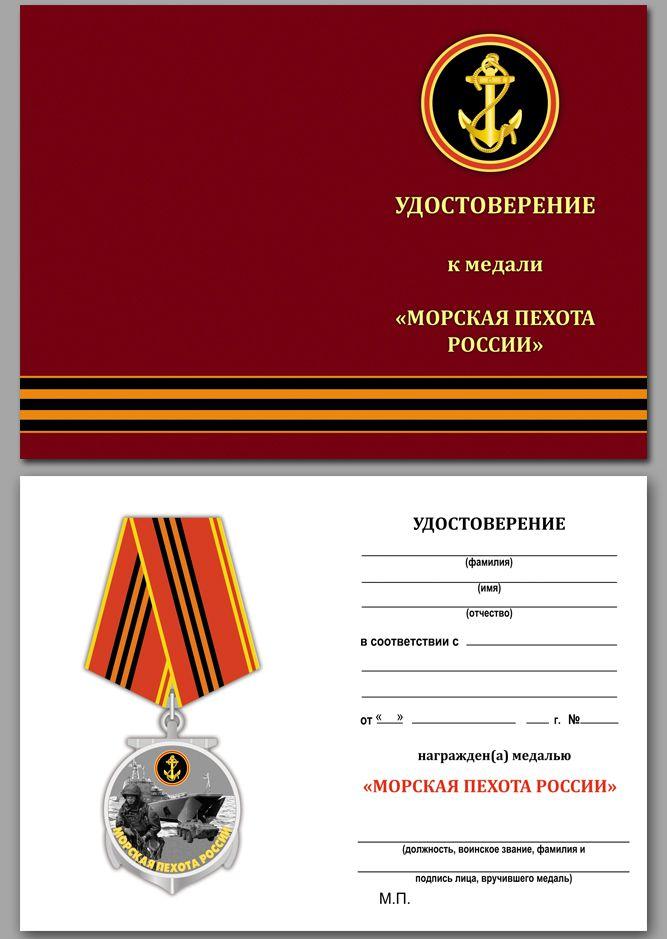 """Бланк удостоверения к медали """"Морская пехота России"""""""