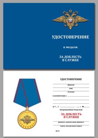 """Бланк удостоверения к медали МВД """"За доблесть в службе"""""""