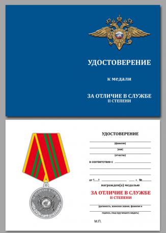 Бланк удостоверения к медали МВД «За отличие в службе» 2 степени