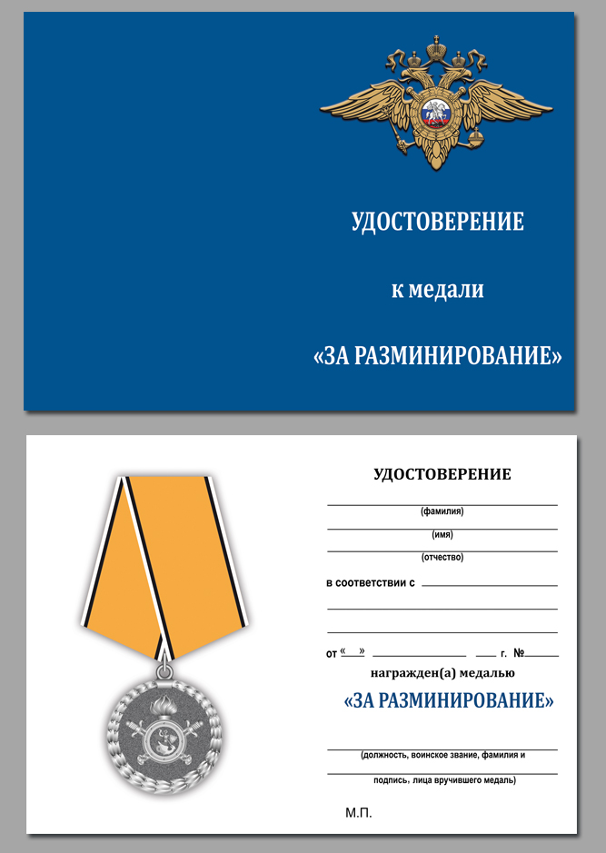 """Бланк удостоверения к медали МВД """"За разминирование"""""""