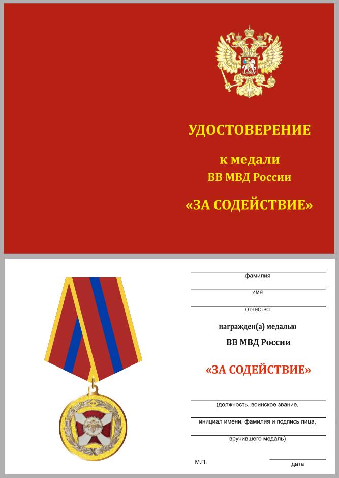 """Бланк удостоверения к медали МВД """"За содействие"""""""