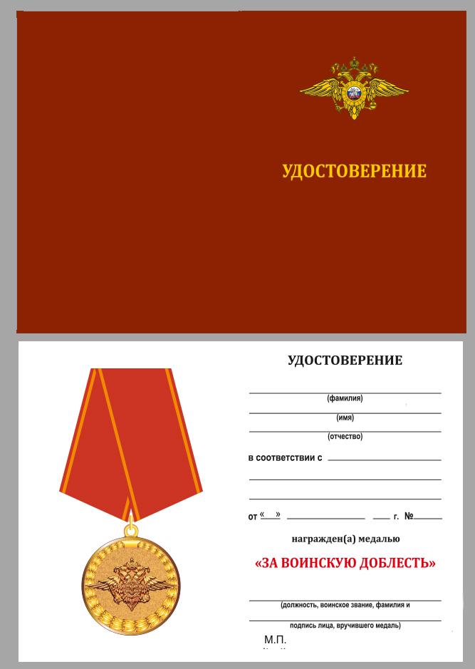 """Бланк удостоверения к медали МВД """"За воинскую доблесть"""""""