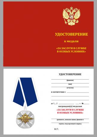 Бланк удостоверения к медали МВД За заслуги в службе в особых условиях
