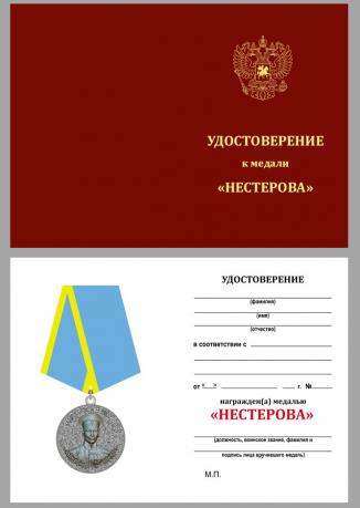 Бланк удостоверения к медали Нестерова
