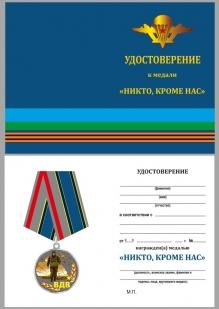 """Удостоверение к медали """"Никто, кроме нас"""""""