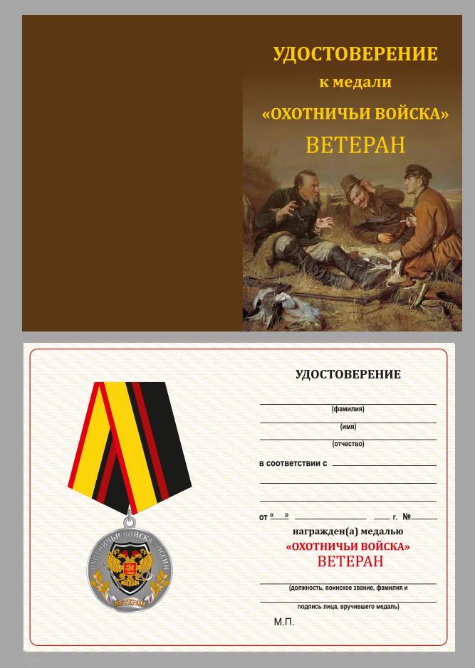 """Бланк удостоверения к медали """"Охотничьи войска"""" Ветеран"""