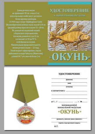 """Бланк удостоверения к медали """"Окунь"""""""