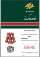 """Бланк удостоверения к медали Погранвойск """"За службу на границе"""" (68 Тахта-Базарский ПогО)"""