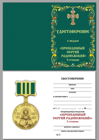 Бланк удостоверения к медали преподобного Сергия Радонежского 1 степени