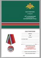 """Бланк удостоверения к медали ПВ """"За службу в Керкинском ПогО"""""""