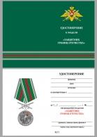 """Бланк удостоверения к медали ПВ """"Защитник границ Отечества"""""""